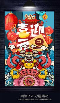 国潮中国风元旦快乐传统元旦海报