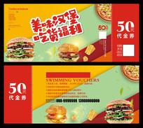 汉堡美食代金券设计