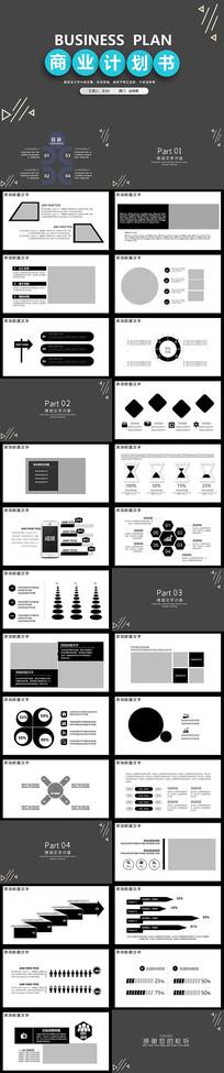 黑色时尚商业计划书PPT模板