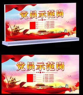 红色党员示范岗胸牌模板设计
