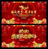 红色大气2020鼠年春节联欢晚会背景设计