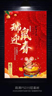 红色精美瑞鼠迎春节日海报