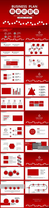 红色时尚商业计划书PPT模板