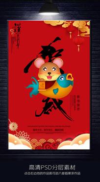 红色鼠年贺岁海报设计