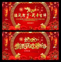 红色喜庆2020鼠年春节联欢晚会背景板