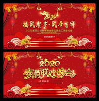 红色喜庆2020鼠年新春晚会舞台背景