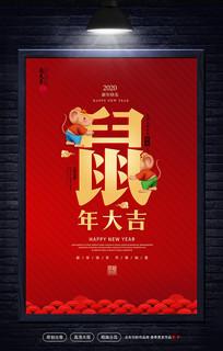 红色喜庆鼠年海报
