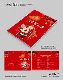 红色喜庆中国风2020鼠年晚会节目单