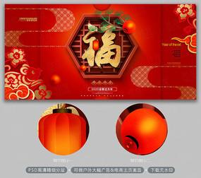 红色迎春纳福2020年鼠年新年福字海报