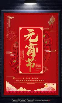 红色元宵节海报设计