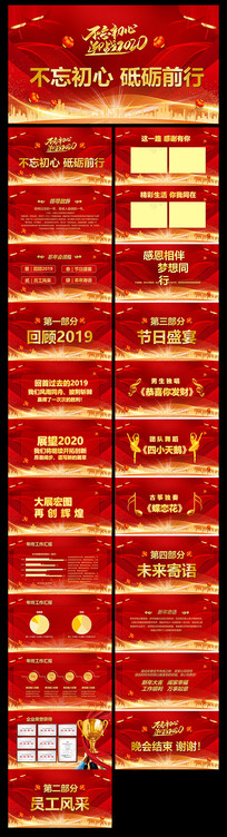 红色中国风2020年企业年会活动PPT