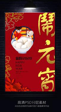简约风元宵节宣传海报