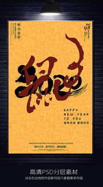 简约黄色鼠年海报
