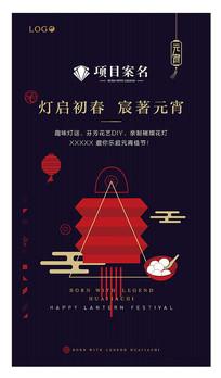简约元宵节宣传海报