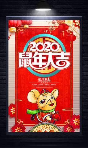 精美2020鼠年海报挂画
