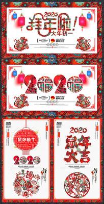 精美2020鼠年剪纸新春宣传海报