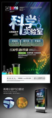 科学实验室小科学家招生宣传海报