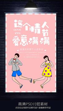 浪漫创意情人节节日海报设计