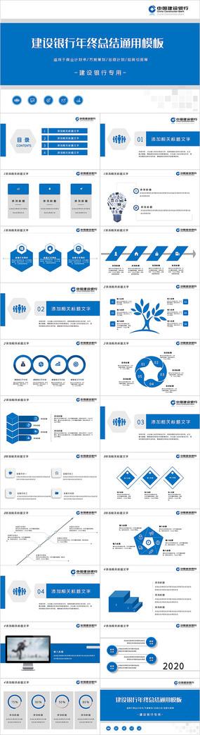 蓝色建设银行年终总结PPT模板