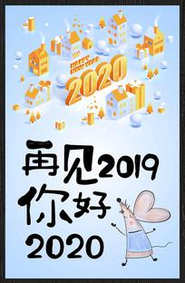 你好2020鼠年海报