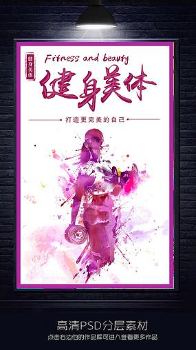 女性健美美体健身海报设计