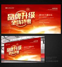 品牌升级全场特惠促销海报设计