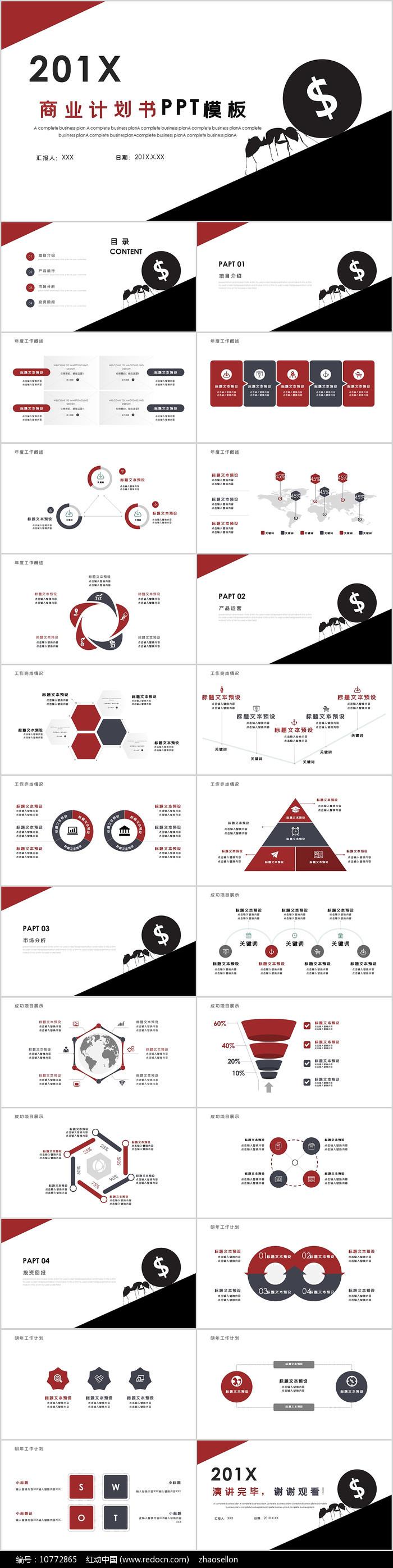 商业计划书融资计划PPT模板图片