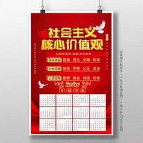 社会主义核心价值观党建日历展板设计