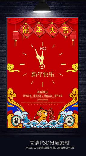 鼠年大吉新年快乐海报设计