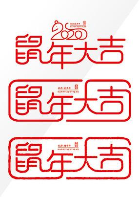 鼠年大吉字体设计