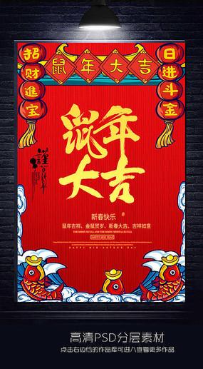 鼠年吉祥2020年春节海报