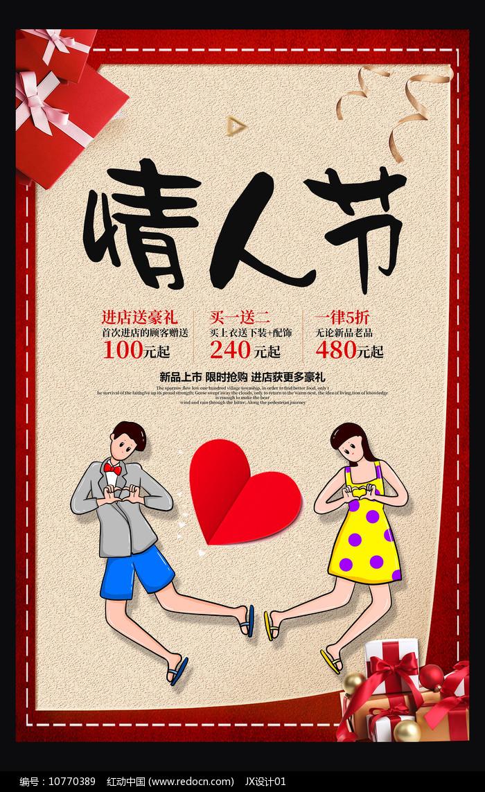 温馨浪漫情人节促销海报图片