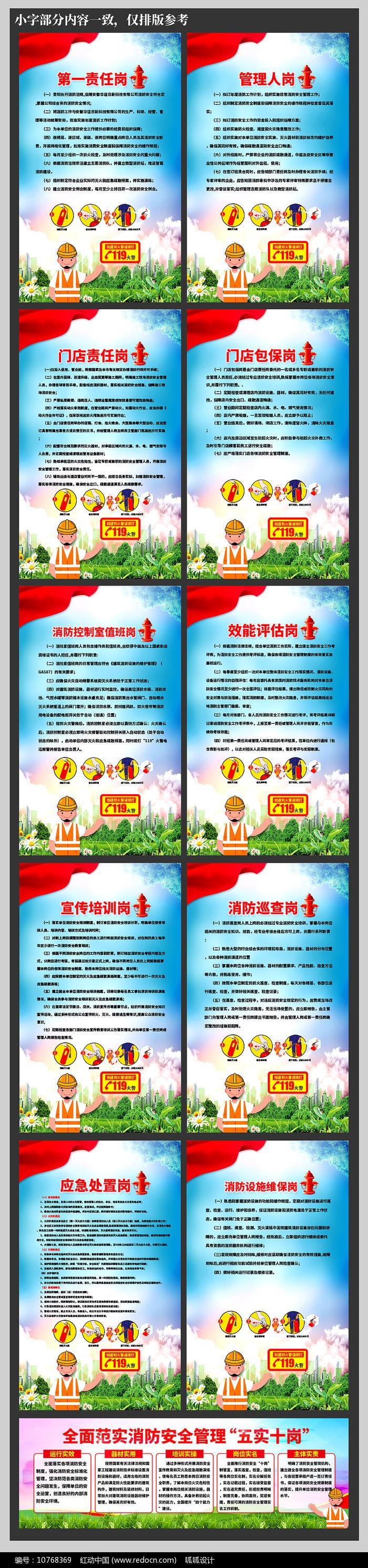 消防管理五实十岗制度牌图片图片