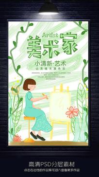小清新美术海报设计