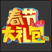 新年春节元旦大礼包立体字