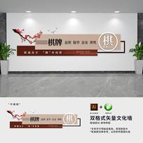 新中式棋牌室标语文化墙