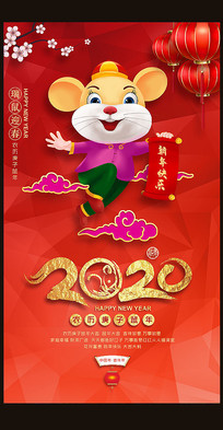 喜庆2020年鼠年海报设计