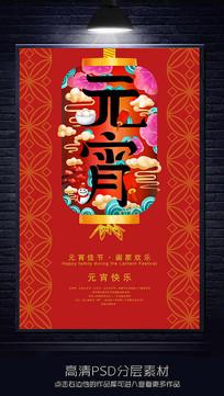 喜庆创意元宵节节日海报设计