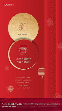 喜庆春节海报