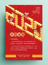 喜庆公司企业2020春节放假通知海报