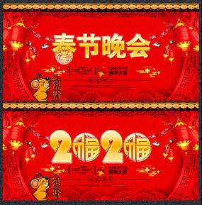 喜庆红色2020鼠年春节晚会展板