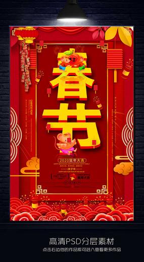 喜庆红色春节宣传海报