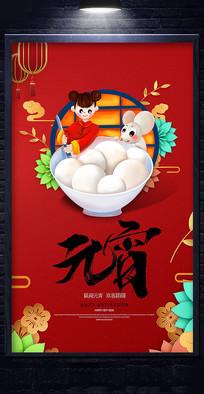 喜庆红色元宵节宣传海报