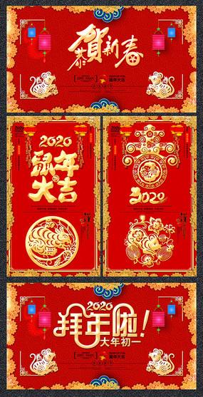 喜庆唯美2020鼠年新春宣传海报