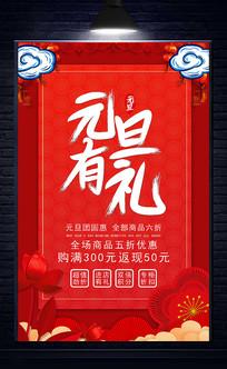 喜庆元旦节促销宣传海报