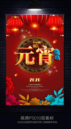 喜庆元宵节促销海报