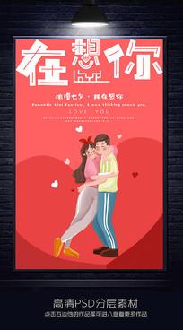 在想你情人节节日海报设计