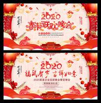 中国风2020年新年元旦春节联欢晚会背景