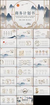 中国风商业计划书PPT模板