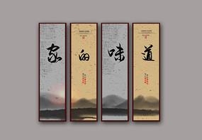中国风水墨家的味道美食挂图四条屏展板
